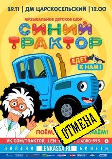 Для детей спектакль «Синий трактор»