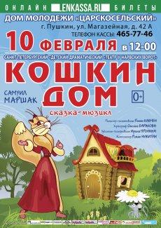 Для детей Сказка-мюзикл «Кошкин дом»