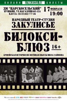Спектакль «Билокси-блюз»