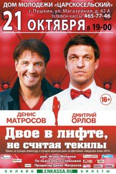 """Спектакль """"Двое в лифте, не считая текилы"""""""