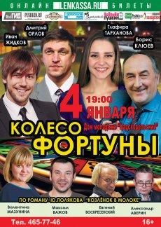 """Спектакль """"Колесо ФОРТУНЫ"""""""
