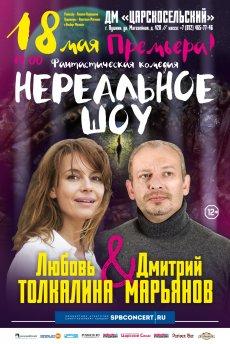 """Спектакль """"Нереальное шоу"""""""