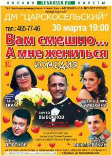 Спектакль «Вам смешно... а мне жениться»