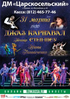 Концерт шоу «Джаз Карнавал»