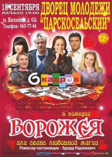 "Спектакль ""Ворожея"""