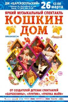 Для детей спектакль «Кошкин дом»