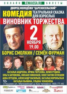 Спектакль Спектакль-комедия «Виновник торжества»