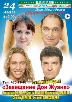 Суперкомедия «Завещание Дон Жуана»