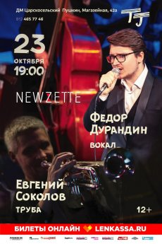 Теппер джаз