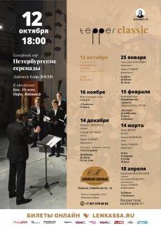 Концерт TepperClassic
