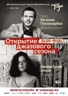 Концерт Теппер джаз