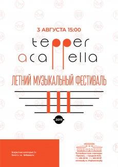 Третий ежегодный музыкальный фестиваль TepperaAcappella - 2019