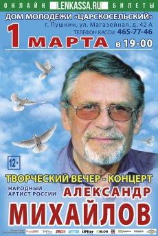 Творческий вечер-концерт Александра Михайлова