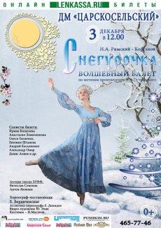 Волшебный балет «Снегурочка»