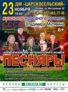 Концерт Юбилейный концерт ансамбля «Песняры»