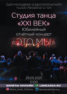 Юбилейный отчетный концерт СТУДИИ ТАНЦА «XXI ВЕК»