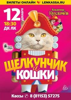 Для детей Театр кошек В.Куклачева - спектакль
