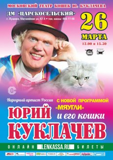 Юрий Куклачёв и его театр кошек