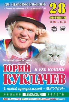 Юрий Куклачёв и его театр кошек с Премьерным спектаклем