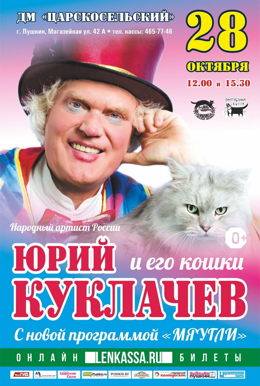 Куклачева театр цена билета театр в хабаровске афиша ноябрь