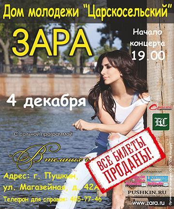 Концерт Зара