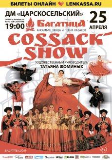 Концерт ансамбля танца и песни казаков «Багатица»