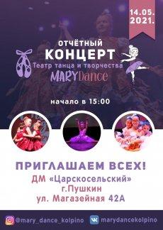 концерт Театра танца «Mary Dance»