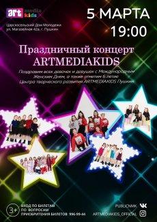 Для детей праздничный концерт «АРТМЕДИАКИДС»