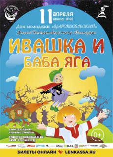 Для детей спектакль «Ивашка и Баба-Яга»