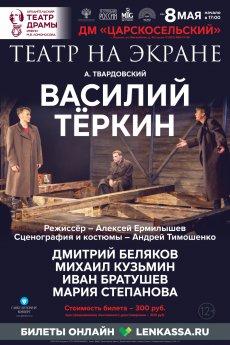 спектакля «Василий Тёркин»