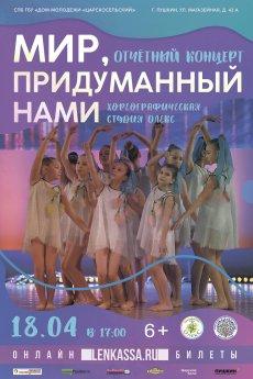 танцевальная программа «Мир придуманный нами»