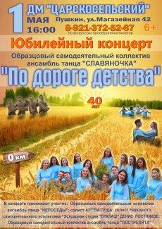 юбилейный концерт «По дороге детства»