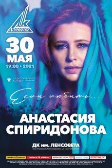 Концерт Анастасии Спиридоновой