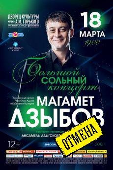 Концерт Магамет Дзыбов