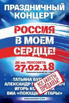 """Праздничный концерт """"РОССИЯ В МОЁМ СЕРДЦЕ!"""""""