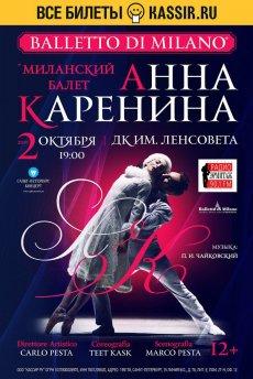 Миланский балет «Анна Каренина»
