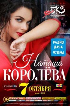 Наташа Королёва