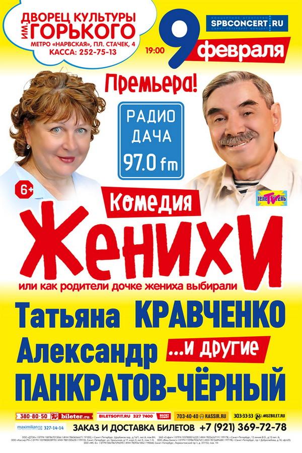 «Варшавская Мелодия Онлайн Смотреть» / 2012
