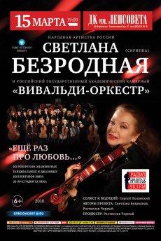 Концерт Светланы Безродной и «ВИВАЛЬДИ-ОРКЕСТР»