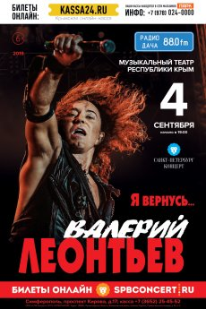 Валерий Леонтьев