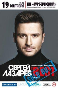 Концерт Сергей Лазарев