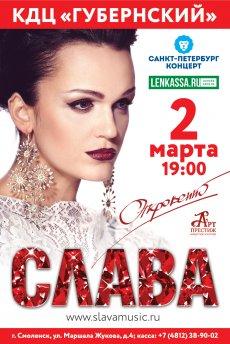 Концерт Слава