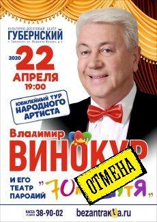 Концерт Владимир Винокур