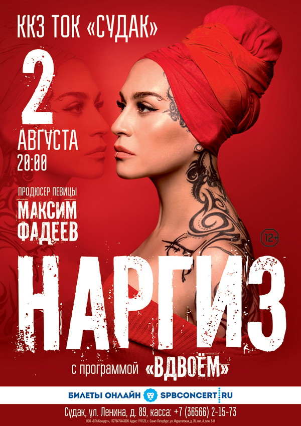 Судак концерты афиша премьера краснодар билеты