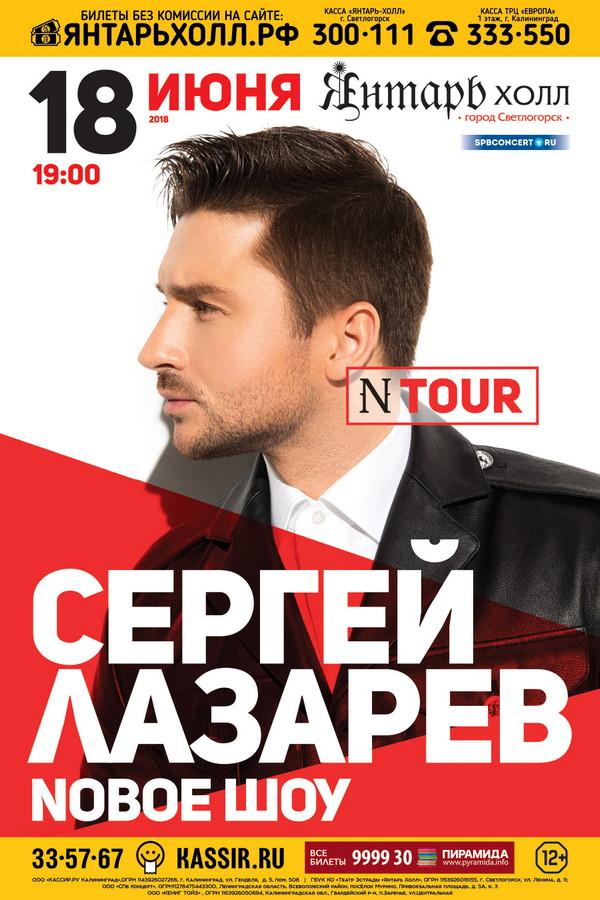 сергей лазарев концерт в колпино