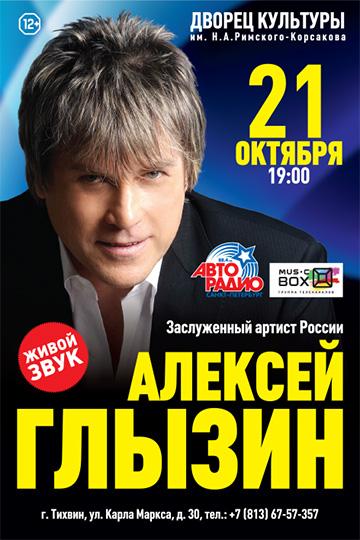 Концерт Алексей Глызин