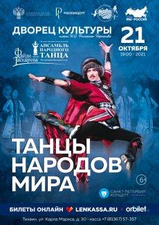 Государственного ансамбля им. Файзи Гаскарова
