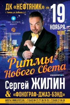 Концерт Сергей Жилин