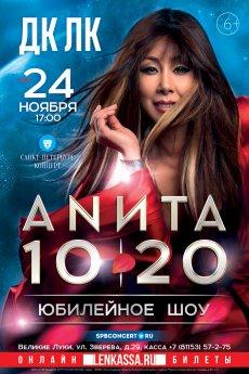 Концерт Анита Цой