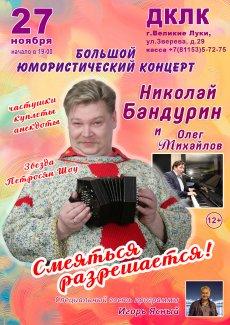 """Большой юмористический концерт """"Смеяться разрешается!"""""""